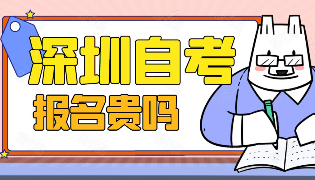 深圳自考专升本历年录取分数