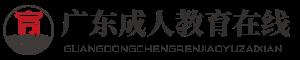 广东成人教育