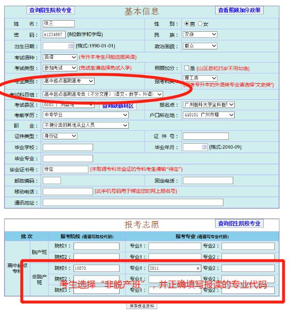 广州医科大学报考指南