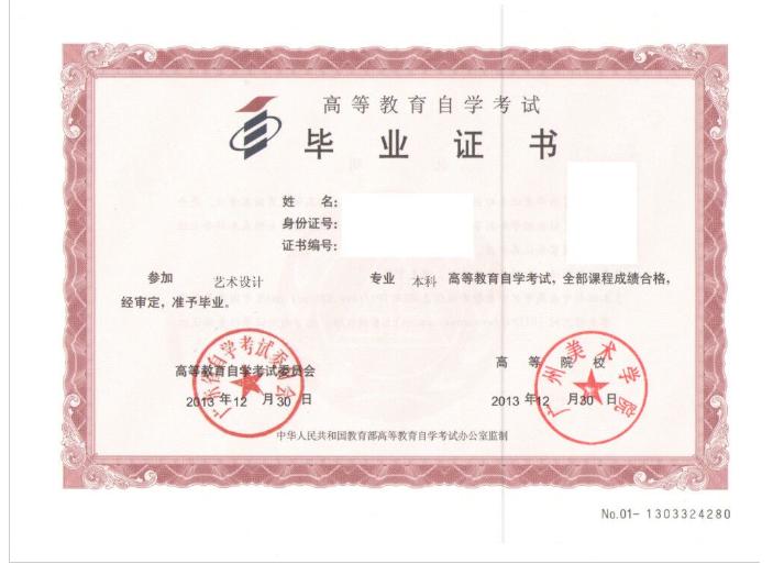 深圳在职自考本科怎么样呢?认可度高吗?