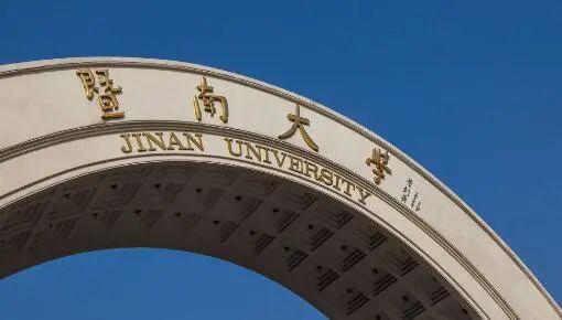 暨南大学自考本科难吗?暨南大学自考本科有什么报名条件?