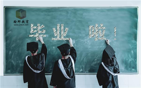深圳高中学历怎么升自考本科?