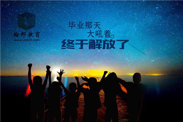 深圳自考网络班有什么优势?