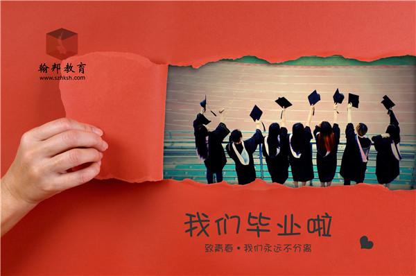 深圳成人高考提升学历有什么好处呢?