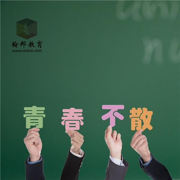 24岁初中学历想要继续提升深圳自考大专,还来得及吗?